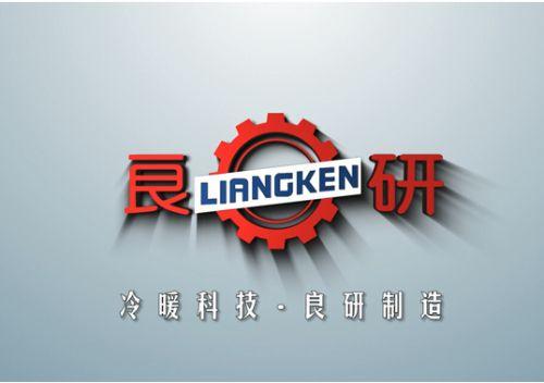 冷暖设备市场领域愈加广泛 良研竭诚创造精良产品