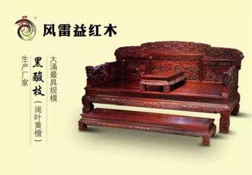 赏新悦木——风雷益新中式红木家具抢占先机