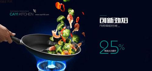 创意厨电新品闪耀央视舞台 预见未来厨电新趋势