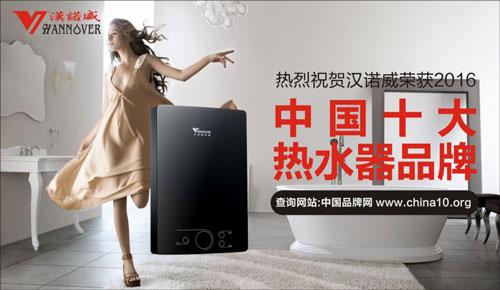汉诺威电器实力突围   成功问鼎《中国十大热水器品牌》