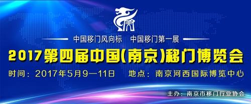 2017第四届中国(南京)移门博览会展商大会成功召开