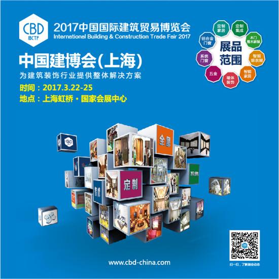 2017中国建博会(上海)展即将再次亮相上海