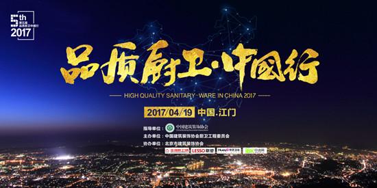 """2017年""""品质厨卫中国行"""" 首次落户江门鹤山"""