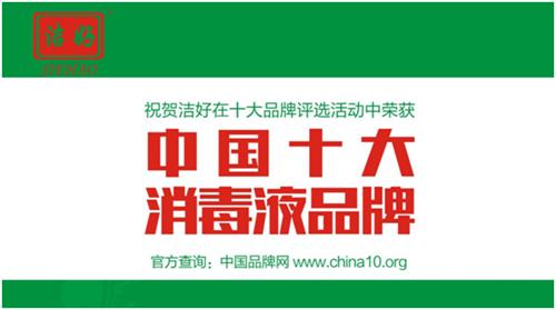 """数年演绎金牌品质:中加荣耀上榜""""十大品牌"""""""