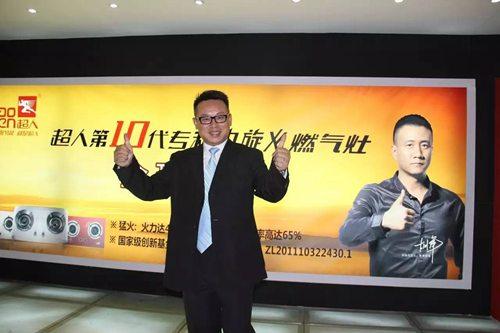 重塑工匠精神,超人电器献礼首个中国品牌日