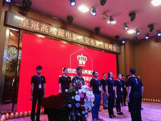商会直击:皇冠股份新品推介暨营销峰会