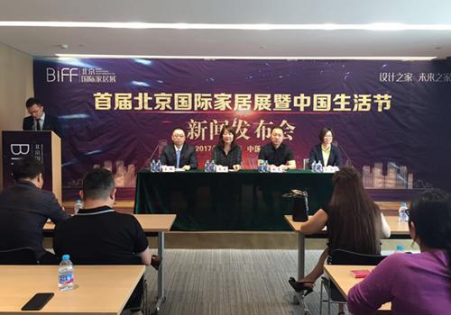 首届北京国际家居展暨中国生活节新闻发布会召开