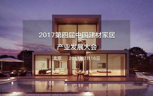 第四届中国建材家居产业发展大会亮点抢先看