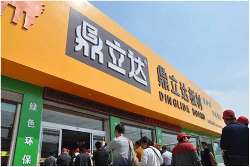 喜讯捷报:鼎立达安徽亳州板材品牌旗舰店隆重开业