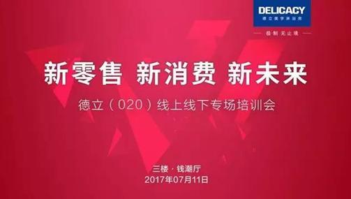 中国十大淋浴房品牌德立:全面开启全渠道战略