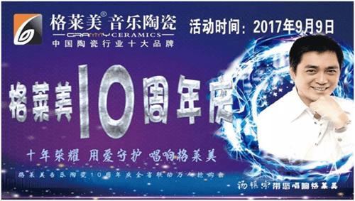 香港巨星汤镇宗助阵格莱美黑龙江联动 突破3000单