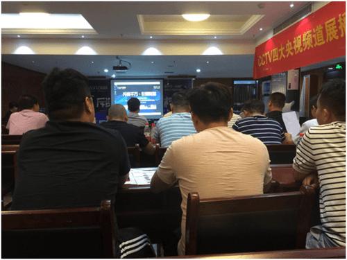 联动全国 创意电器河南许昌财富分享会召开