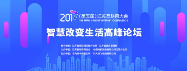 江苏互联网大会南京举行:遇见智慧家居生活