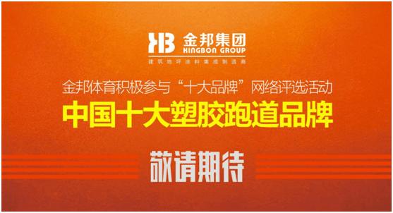 """金邦体育重拳出击""""中国十大塑胶跑道品牌""""评选"""