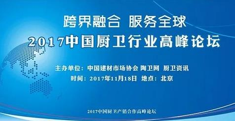 """2017厨卫高峰论坛召开 漫谈""""跨界""""与""""多元化""""经营"""