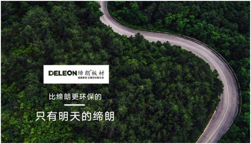 中国十大生态板品牌 缔朗板材缔造E0生活馆