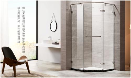 巨资引爆 杜戈淋浴房品牌建设四部曲