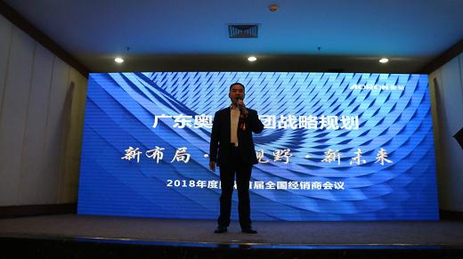 展望未来 奥荣电器2018年首届全国经销商大会