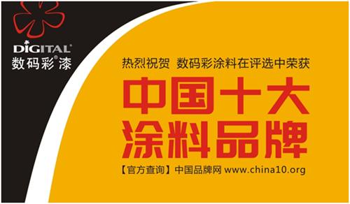 中国十大品牌 数码彩涂料之文化境界与创新模式