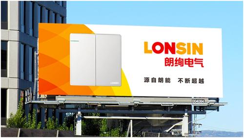 """大平台 大品牌 大市场 ―― """"LONSIN朗绚""""电气"""