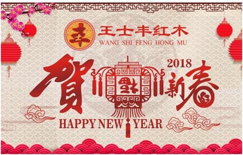 2018旺犬年 王士丰红木再续金鸡辉煌