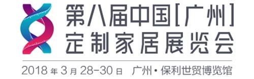广州定制家居展 再次集结 吹响招商号角