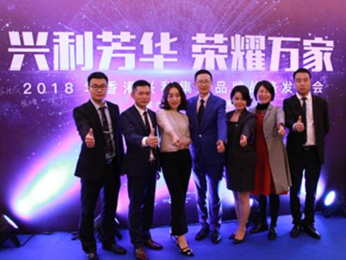 2018年香港兴利家具集团品牌战略发布会隆重召开