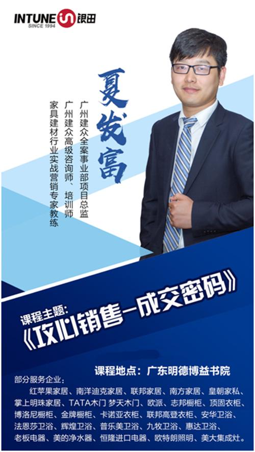银田厨卫经销商专题培训圆满落幕