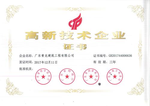 青龙防水荣获高新技术企业 彰显雄厚科技实力