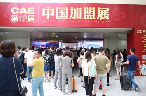 第13届CAE中国加盟展招商全面启动