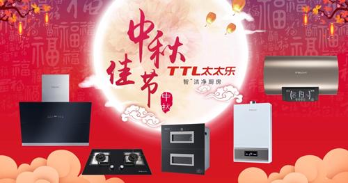 千里共婵娟 太太乐厨卫电器愿伴您长长久久