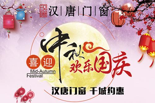 喜迎中秋国庆双佳节 汉唐门窗予您最好祝愿
