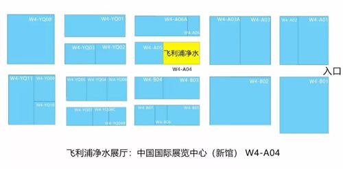 飞利浦净水亮相北京国际建材展暨设计博览会