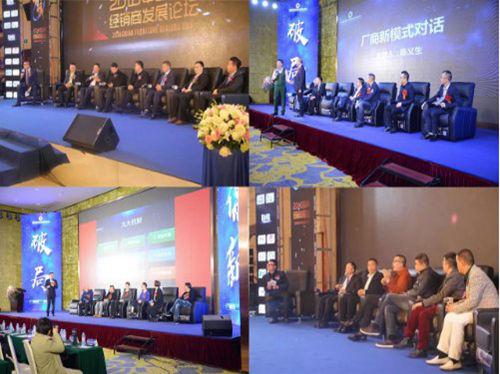 第四届中国家居经销商发展趋势论坛即将举行