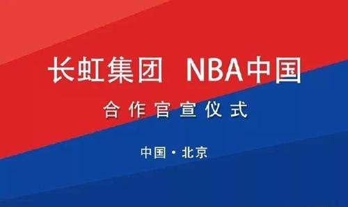长虹正式成为NBA中国官方市场合作伙伴
