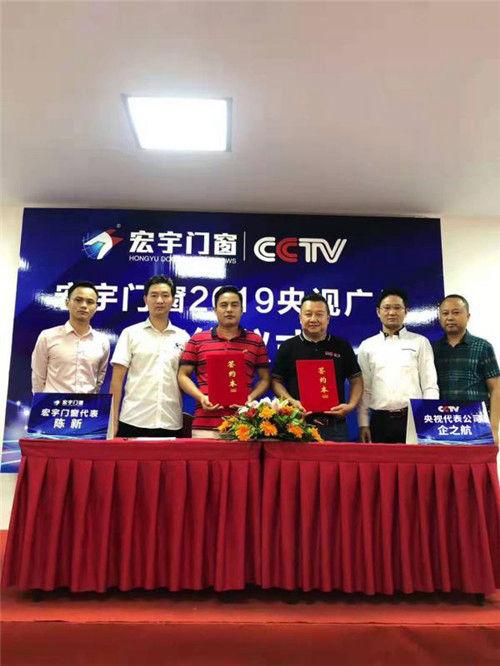 中国十大品牌宏宇门窗 成功签约CCTV