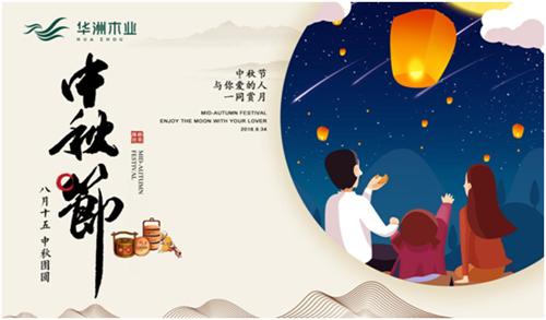 """华洲木业:圆满""""家""""节,皎洁纯净"""