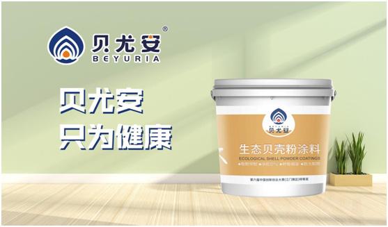 """贝尤安斩获""""中国十大贝壳粉品牌"""" 品牌口碑再升华"""