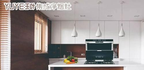 玉叶净烟集成灶 开放式厨房的必选品