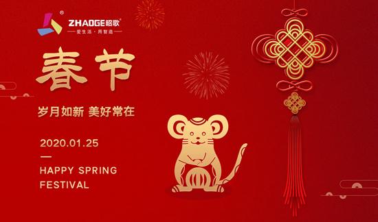 新春佳节 昭歌电器与您发现温暖的年味