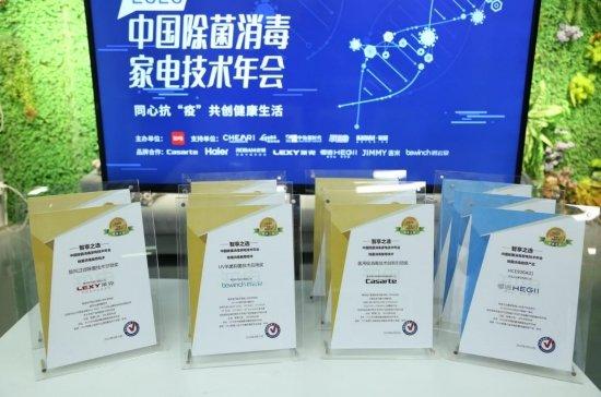 2020中国除菌消毒家电技术大会圆满落幕!