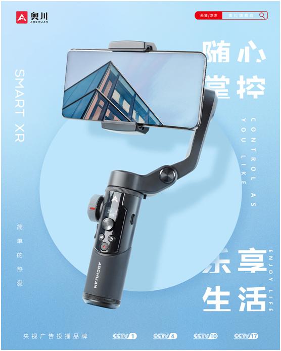 Vlogger盼到了!奥川手机稳定器SMART XR正式发售!