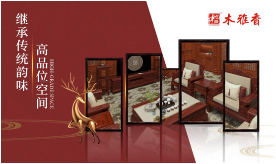 木雅香红木家具:融洽革新,经典再创造