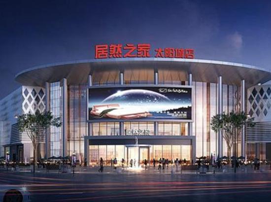 推10亿元消费券 居然之家启动中国好家居消费节