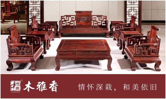 木雅香红木沙发  赋予客厅质朴雅丽之境