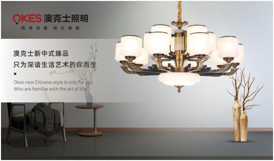 澳克士:以灯为笔用心勾勒光线 铸就卓越品质