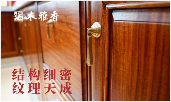 木雅香红木家具:以匠心传承红木文化,扬我中华国力