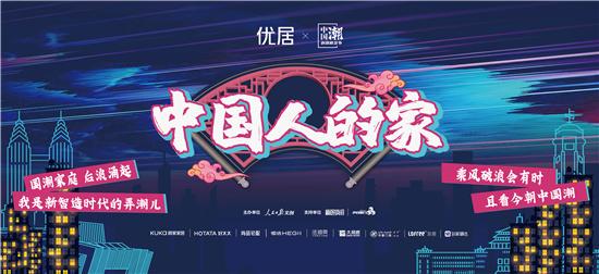 """2020中国潮 """"中国人的家""""快闪展即将举行"""