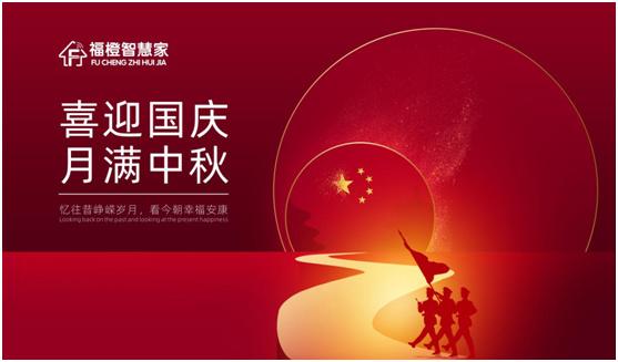 福橙智慧家国庆中秋双节特辑:一点幸福 一屋惬喜
