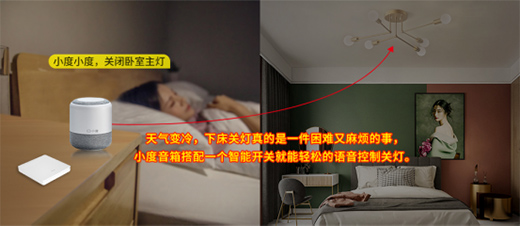 简舒干货:一个语言控制家里的灯光,没有想象中那么贵